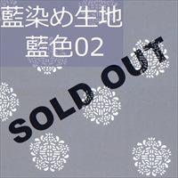 藍染め生地 藍02「華喜」