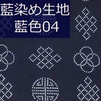 藍染め生地 藍04「中華模様」