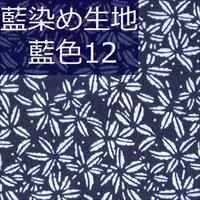 藍染め生地 藍12「草絨毯」