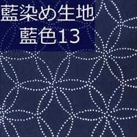 藍染め生地 藍13「点華」