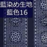 藍染め生地 藍16「吉祥帯」