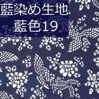 藍染め生地 藍19「鳳凰花盛」