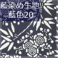 藍染め生地 藍20「梅竹」