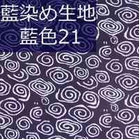 藍染め生地 藍21「うずまき」
