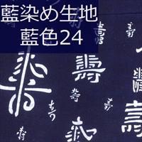 藍染め生地 藍24「大百寿」