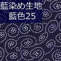 藍染め生地 藍25「点円花」
