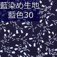 藍染め生地 藍30「連小花」