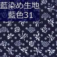 藍染め生地 藍31「蝶結」