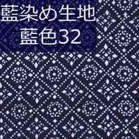 藍染め生地 藍32「藍格子」