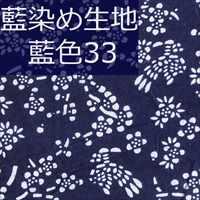 藍染め生地 藍33「鳥と梅」