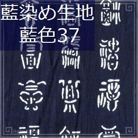 藍染め生地 藍37「小百福」