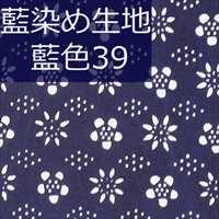 藍染め生地 藍39「梅小花」