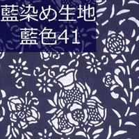 藍染め生地 藍41「蝶とザクロ」