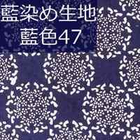 藍染め生地 藍47「花丸格子」