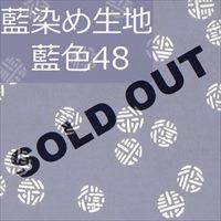 藍染め生地 藍48「福禄寿鞠」