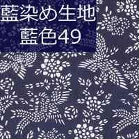 藍染め生地 藍49「花蝶鳳凰」
