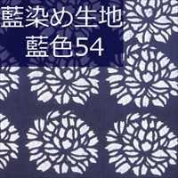 藍染め生地 藍54「大牡丹」