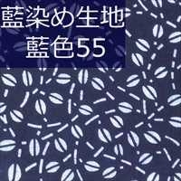 藍染め生地 藍55「豆葉」