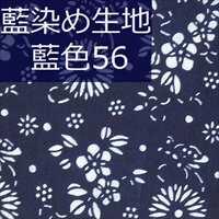 藍染め生地 藍56「菊華蝶」