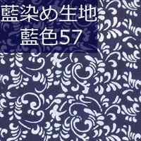 藍染め生地 藍57「波唐草」