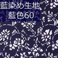 藍染め生地 藍60「連花」