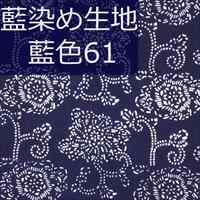 藍染め生地 藍61「点唐花」