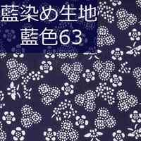 藍染め生地 藍63「三円梅蝶」