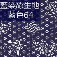 藍染め生地 藍64「花蝶結」