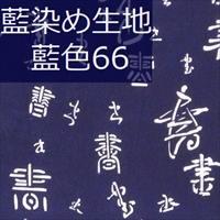 藍染め生地 藍66「書」