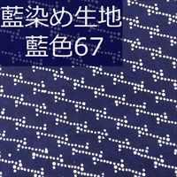 藍染め生地 藍67「点段紋」