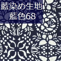 藍染め生地 藍68「万華蝶」