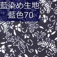 藍染め生地 藍70「蝶乱舞」