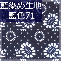 藍染め生地 藍71「向日葵格子」