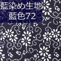 藍染め生地 藍72「渦華」