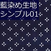 藍染め生地 シンプル01「十字点」