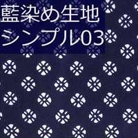 藍染め生地 シンプル03「朝顔」