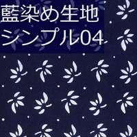 藍染め生地 シンプル04「八手」