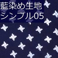 藍染め生地 シンプル05「凸星」