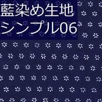 藍染め生地 シンプル06「六点紋」