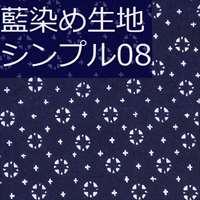 藍染め生地 シンプル08「○+」