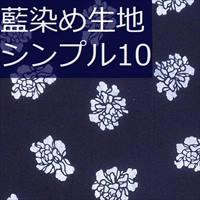 藍染め生地 シンプル10「牡丹」