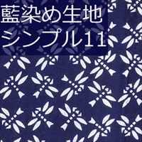 藍染め生地 シンプル11「カゲロウ」