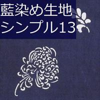 藍染め生地 シンプル13「菊花」