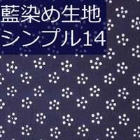 藍染め生地 シンプル14「点梅花」
