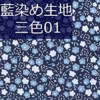 藍染め生地 三色01「双色小花」