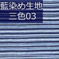 藍染め生地 三色03「三色線」