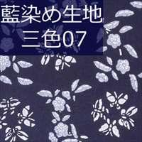 藍染め生地 三色07「花蝶紋」