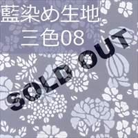 藍染め生地 三色08「双花舞」