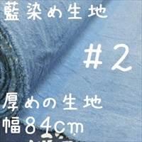 藍染め生地 無地#2厚