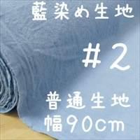 藍染め生地 無地#2
